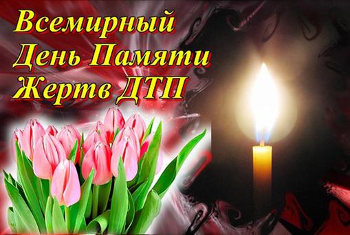 « Всемирный день памяти жертв ДТП»